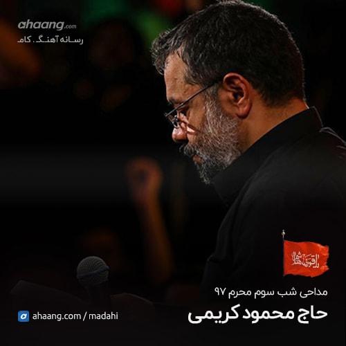 محمود کریمی شب سوم محرم 97