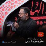 محمود کریمی شب چهارم محرم 97
