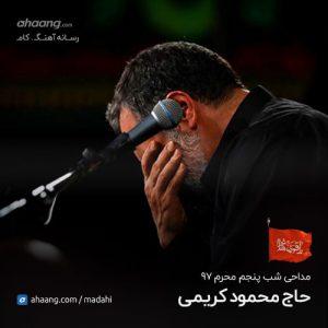محمود کریمی شب پنجم محرم 97
