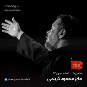 محمود کریمی شب ششم محرم 97