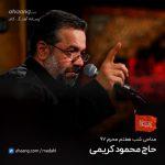 محمود کریمی شب هفتم محرم 97