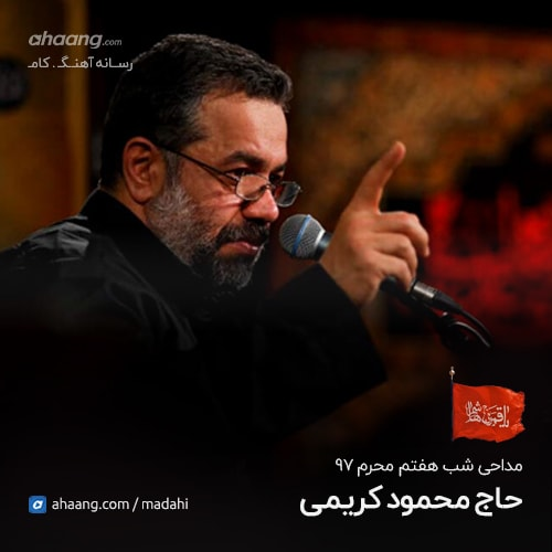 دانلود مداحی حاج محمود کریمی ای جلوه جلی حسین (زمینه جدید)