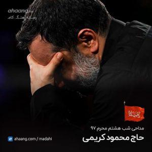 محمود کریمی شب هشتم محرم 97