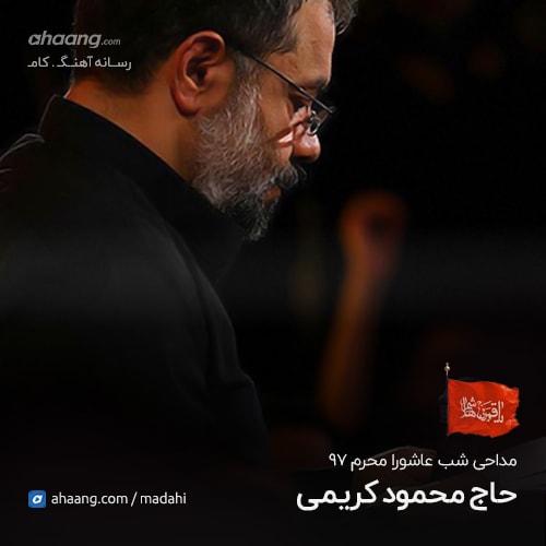 محمود کریمی شب عاشورا محرم 97