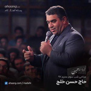 حسن خلج شب سوم محرم 97