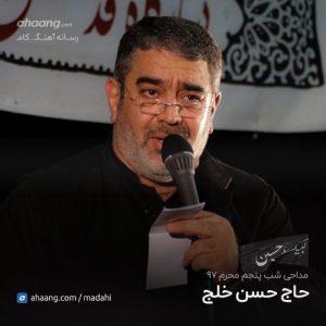 حسن خلج شب پنجم محرم 97