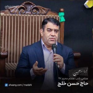 حسن خلج شب هفتم محرم 97