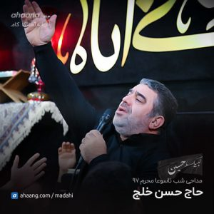 حسن خلج شب تاسوعا محرم 97