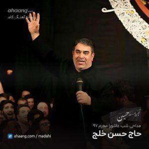 حسن خلج شب عاشورا محرم 97