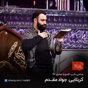 جواد مقدم شب تاسوعا محرم 97