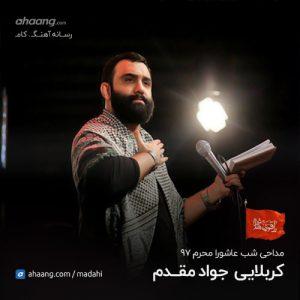 جواد مقدم شب عاشورا محرم 97