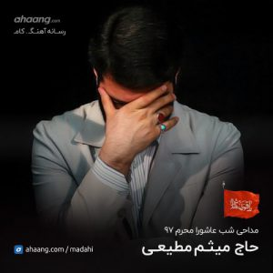 میثم مطیعی شب عاشورا محرم 97