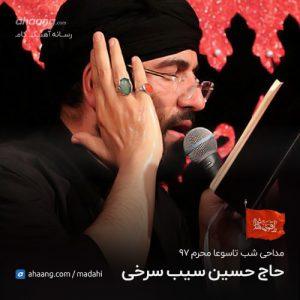 حسین سیب سرخی شب تاسوعا محرم 97
