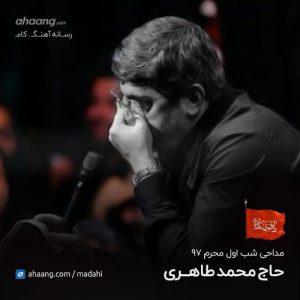 محمدرضا طاهری شب اول محرم 97