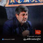 محمدرضا طاهری شب دوم محرم 97