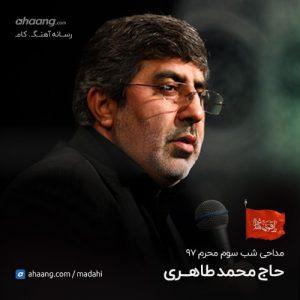 محمدرضا طاهری شب سوم محرم 97