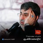محمدرضا طاهری شب چهارم محرم 97