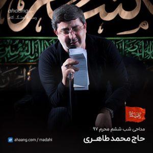محمدرضا طاهری شب ششم محرم 97