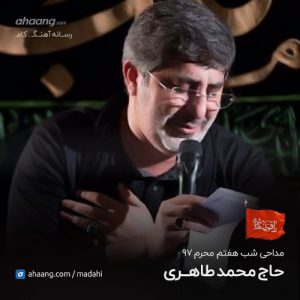 محمدرضا طاهری شب هفتم محرم 97