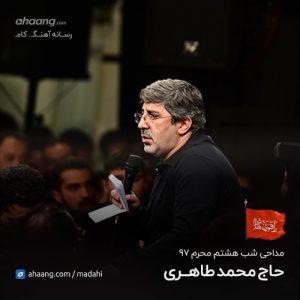 محمدرضا طاهری شب هشتم محرم 97