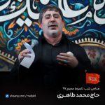 محمدرضا طاهری شب تاسوعا محرم 97