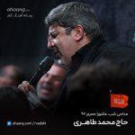 محمدرضا طاهری شب عاشورا محرم 97