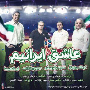 گروهی از هنرمندان عاشق ایرانیم