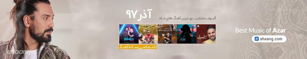 دانلود آلبوم منتخب بهترین آهنگ های آذر ۹۷