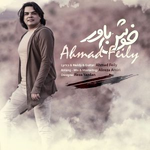 احمد فیلی خوش باور