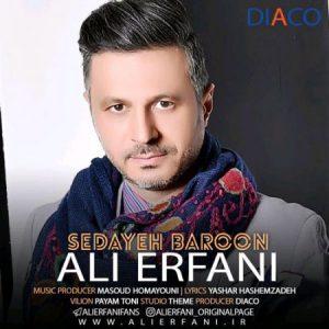 علی عرفانی صدای بارون
