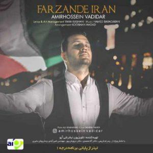 امیرحسین وادیدار فرزند ایران