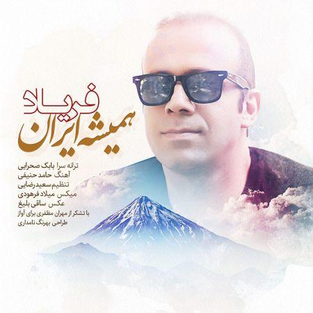 فریاد همیشه ایران