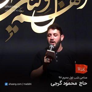 محمود گرجی شب اول محرم 97