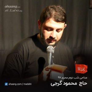 محمود گرجی شب دوم محرم 97