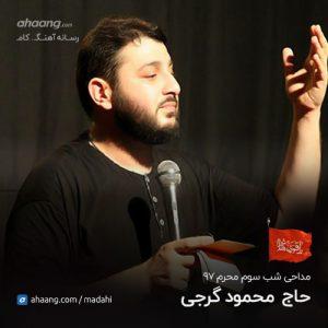 محمود گرجی شب سوم محرم 97