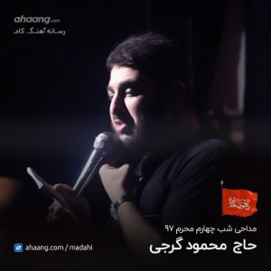 محمود گرجی شب چهارم محرم 97