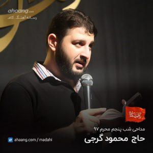 محمود گرجی شب پنجم محرم 97