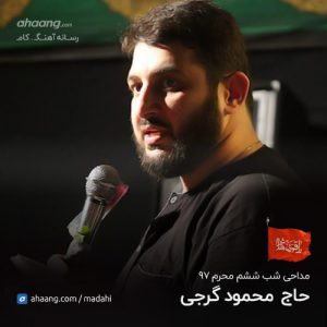 محمود گرجی شب ششم محرم 97