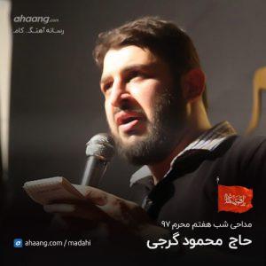 محمود گرجی شب هفتم محرم 97