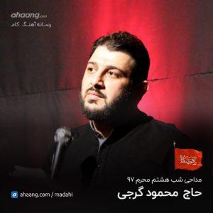 محمود گرجی شب هشتم محرم 97