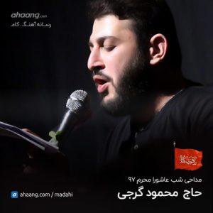 محمود گرجی شب عاشورا محرم 97