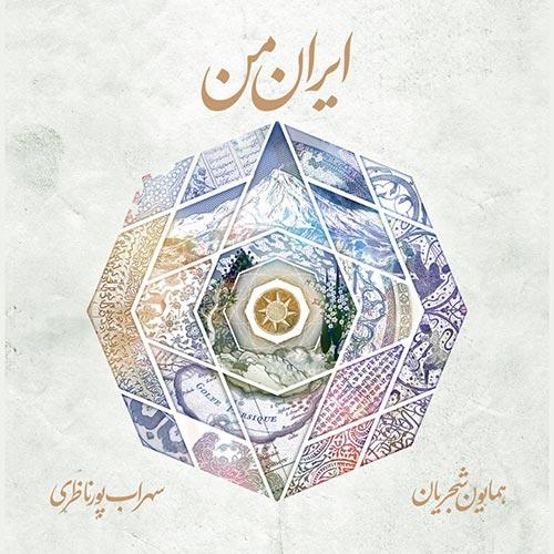 همایون شجریان ایران من