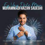 محمد فرزان صادقی ای وای دل من
