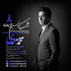 محمد معتمدی شب که نسیم می وزد