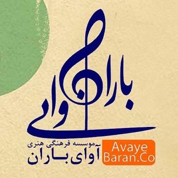 موسسه فرهنگی هنری آوای باران