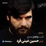 مداحی شب پنجم محرم 97 کربلایی حسین عینی فرد