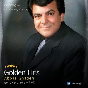 بهترین آهنگ های عباس قادری