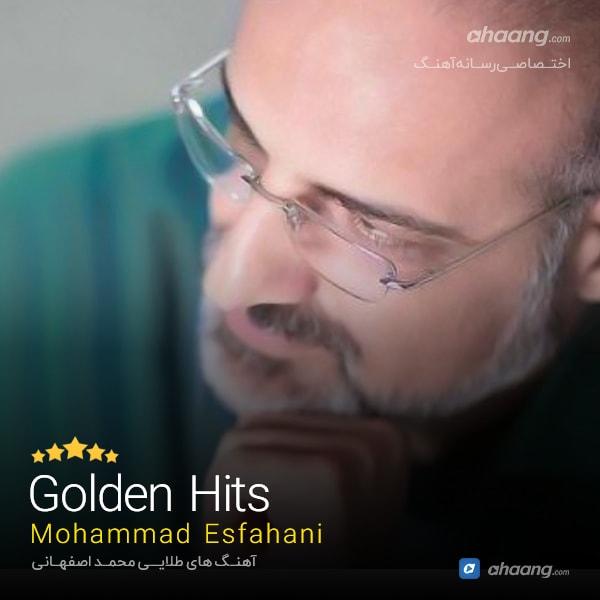دانلود گلچین بهترین آهنگ های محمد اصفهانی