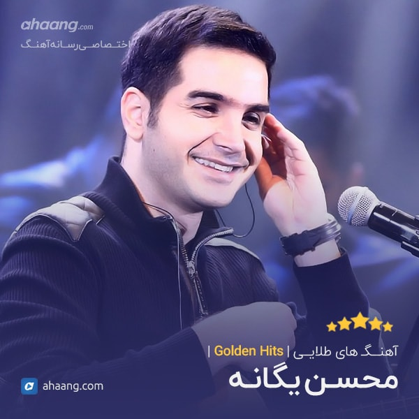 دانلود گلچین محسن یگانه
