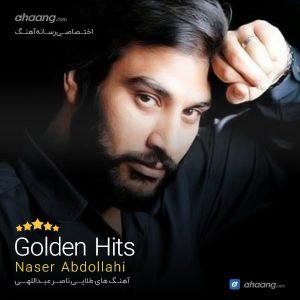 بهترین آهنگ های ناصر عبداللهی